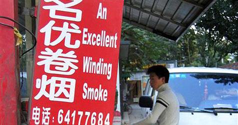 Peking im Kampf gegen den Übersetzungs-Teufel