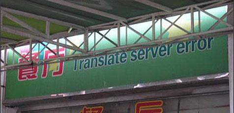 """Willkommen im """"Translate Server Error"""""""