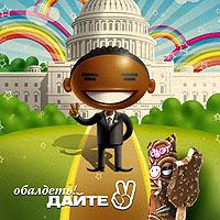 """Werbung für """"Obama-Eis"""" sorgt für Wirbel (Bild: AFP)"""