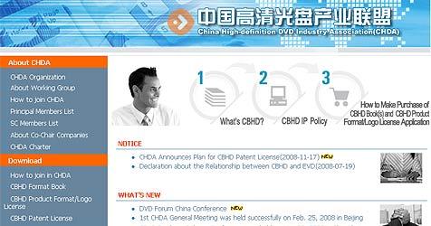 China entwickelt eigenes HD-Disc-Format (Bild: http://www.chinahda.org.cn/)