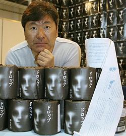 Horrorgeschichte auf japanischem Klopapier (Bild: AP)