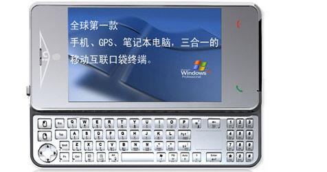 Weltweit erstes Handy mit Windows XP aus China