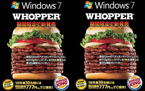 Burger King verkauft Windows-7-Whopper in Japan (Bild: Burger King)