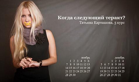 Studentinnen persiflieren Putins Kalender-Pin-ups (Bild: Elisabeth Menschikowa)
