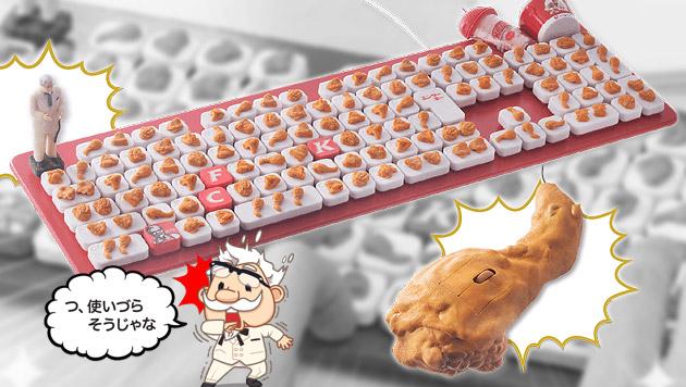 Tastatur und Maus von KFC im Henderlhaxen-Design (Bild: kfc.co.jp)