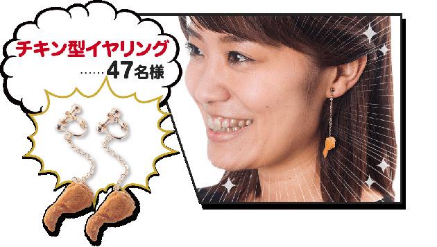 Für die modebewusste Frau von heute: Hendlhaxerl-Ohrringe. (Bild: kfc.co.jp)