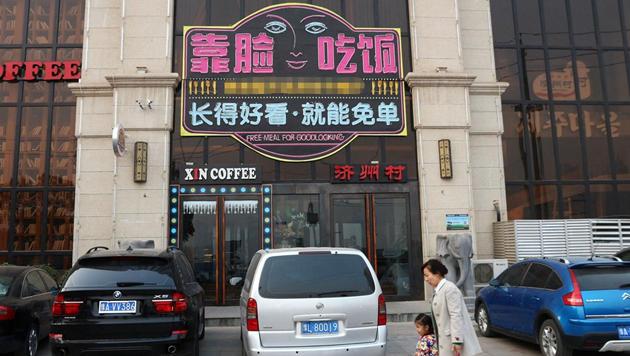 Gesichts-Scan: In diesem Lokal essen Schöne gratis (Bild: xinhuanet.com)
