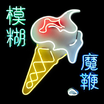 "Das Cover von ""The Magic Whip"" (Bild: Blur)"