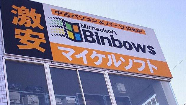 Michaelsofts Binbows hat es hierzulande noch nicht auf die Rechner geschafft. (Bild: reddit.com/r/crappyoffbrands/comments/3ephjk/theyve_)