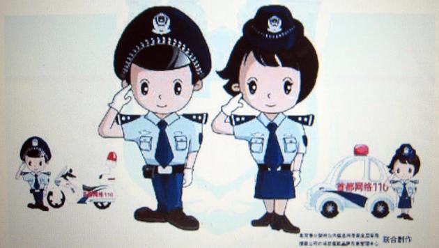 """Die """"Internetpolizei"""" sorgt seit 2007 auf chinesischen PCs für Recht und Ordnung. (Bild: AFP)"""