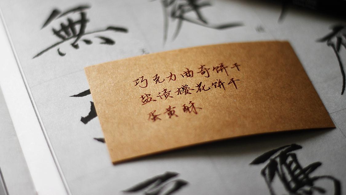 Taiwan handschrift ist der neue trend im internet for Was ist im trend
