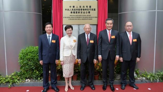 "Hongkongs Regierungschefin Carrie Lam (2. v. li.) sprach von einem ""historischen Moment"". (Bild: Hong Kong Government Information Services)"